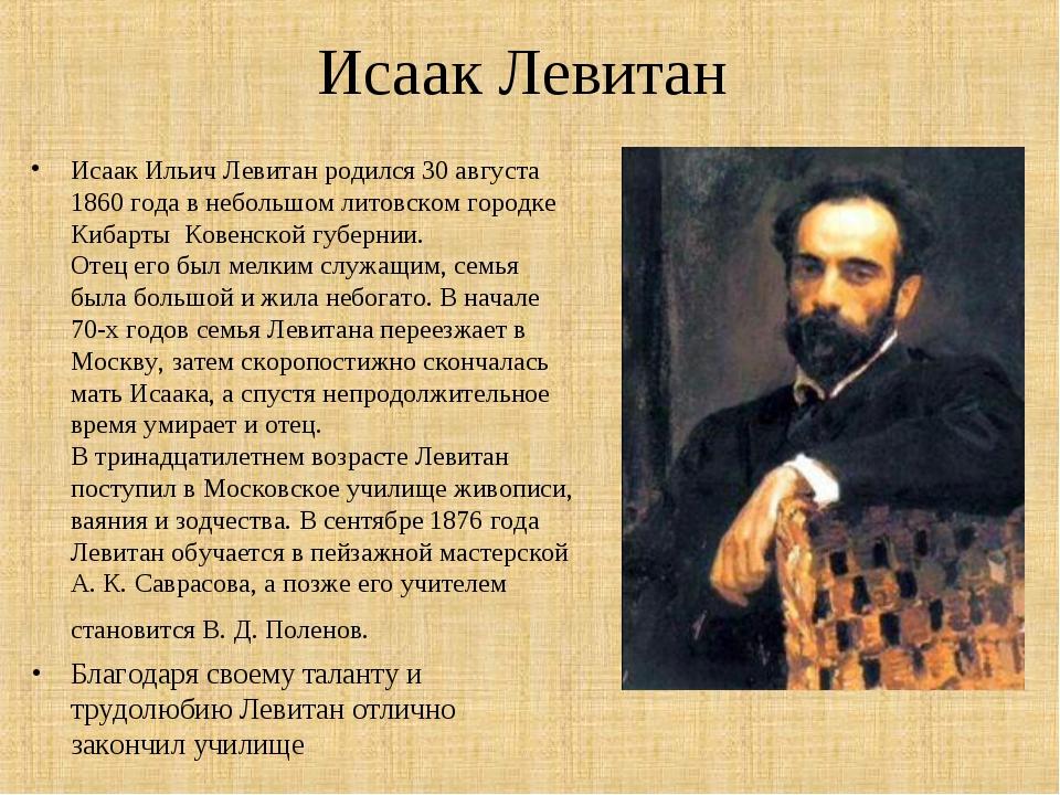 Исаак Левитан Исаак Ильич Левитан родился 30 августа 1860 года в небольшом ли...