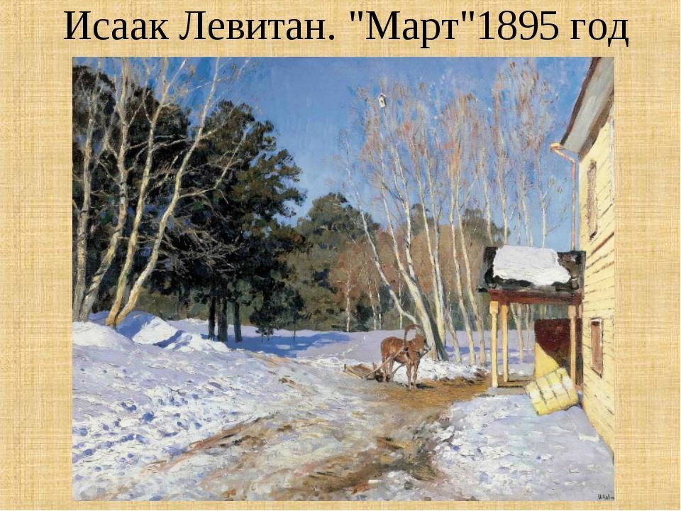 """Исаак Левитан. """"Март""""1895 год"""