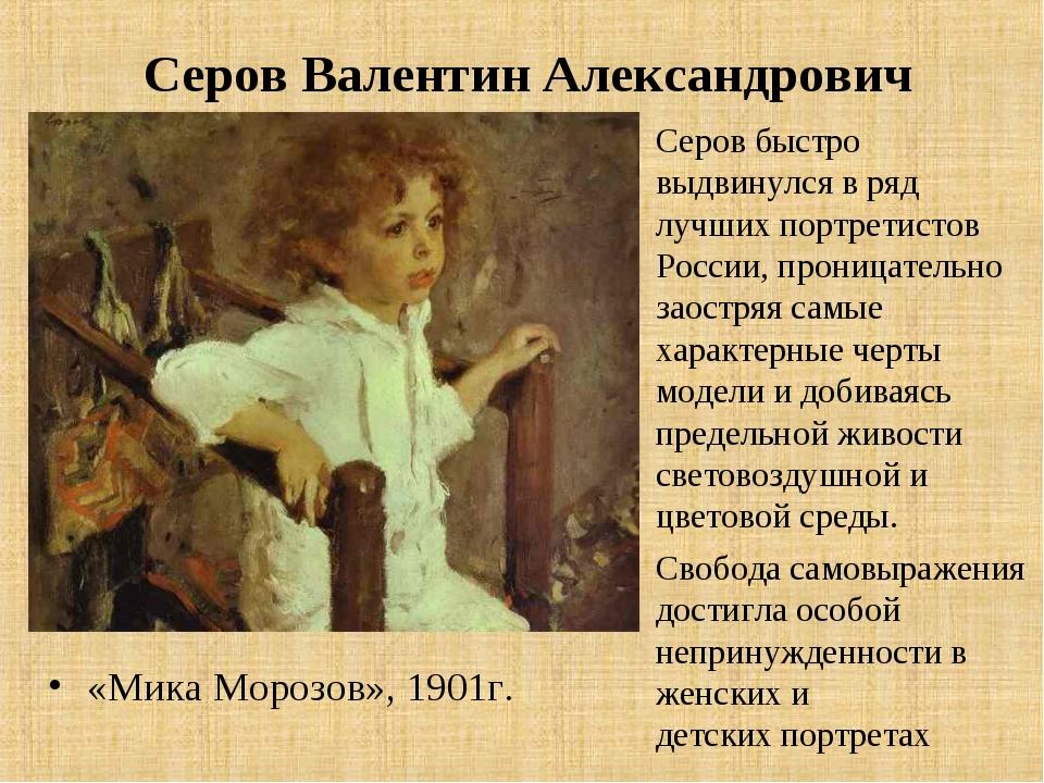 Серов Валентин Александрович «Мика Морозов», 1901г. Серов быстро выдвинулся в...