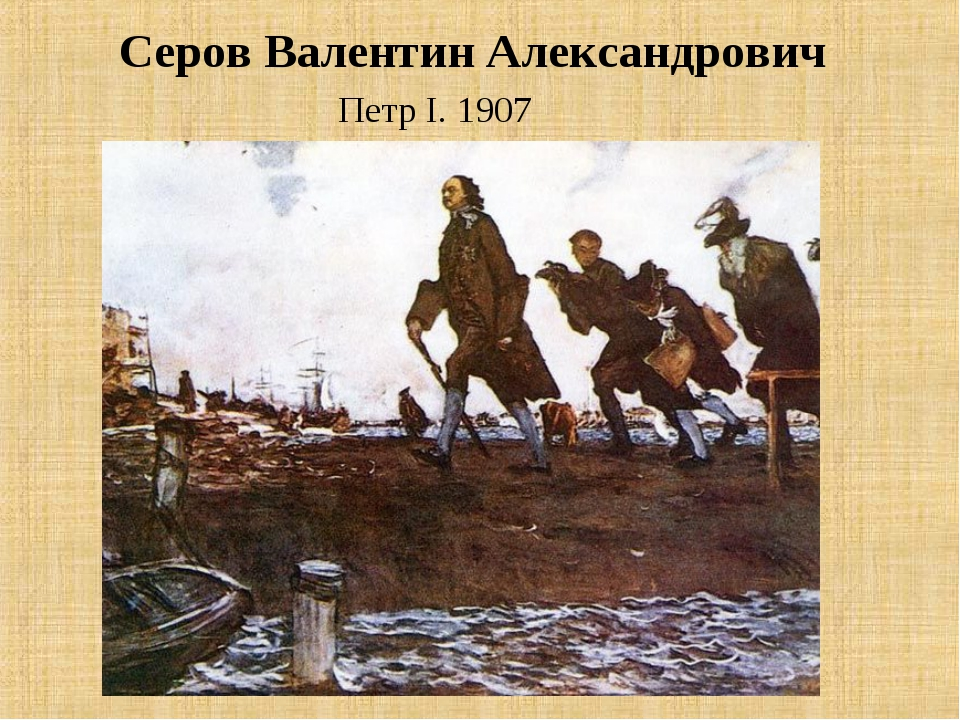 Серов Валентин Александрович Петр I. 1907