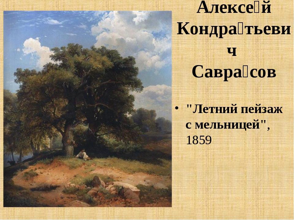 "Алексе́й Кондра́тьевич Савра́сов ""Летний пейзаж с мельницей"", 1859"