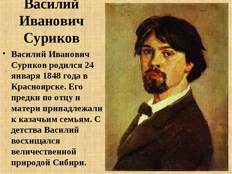 Василий Иванович Суриков Василий Иванович Суриков родился 24 января 1848 года...
