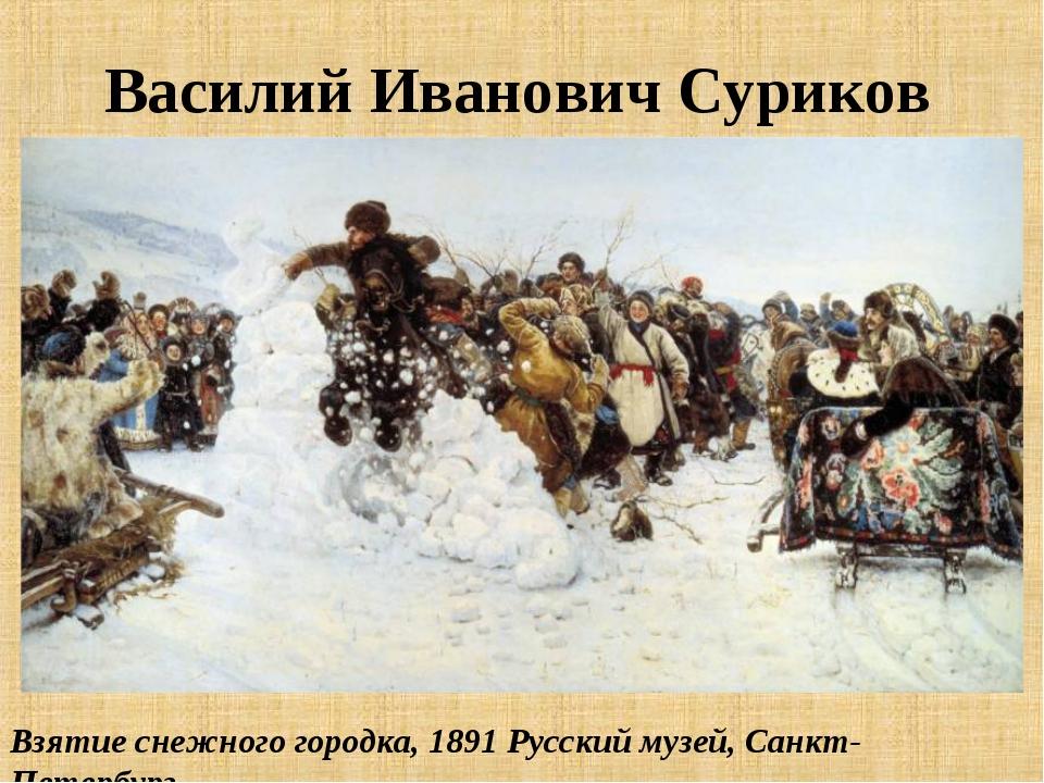 Василий Иванович Суриков Взятие снежного городка, 1891Русский музей, Санкт-П...