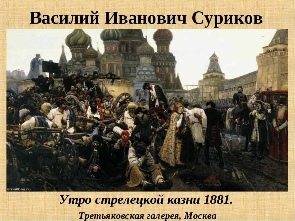 Василий Иванович Суриков Утро стрелецкой казни 1881. Третьяковская галерея, М...