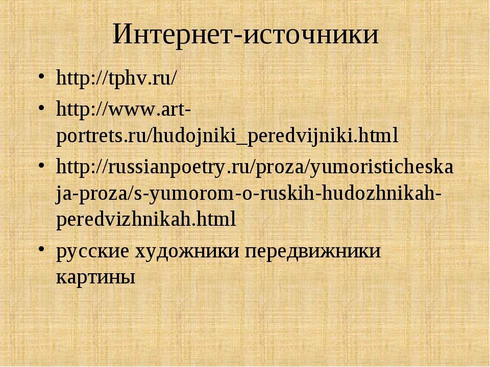 Интернет-источники http://tphv.ru/ http://www.art-portrets.ru/hudojniki_pered...