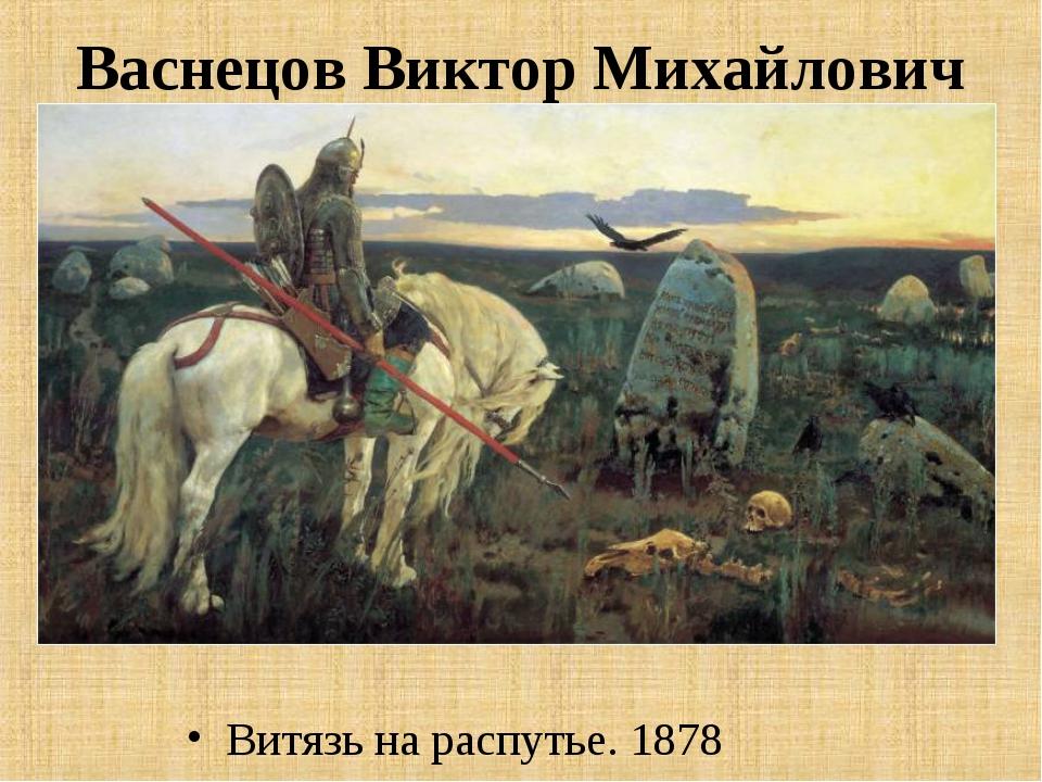 Васнецов Виктор Михайлович Витязь на распутье. 1878