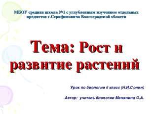 МБОУ средняя школа №1 с углубленным изучением отдельных предметов г.Серафимов
