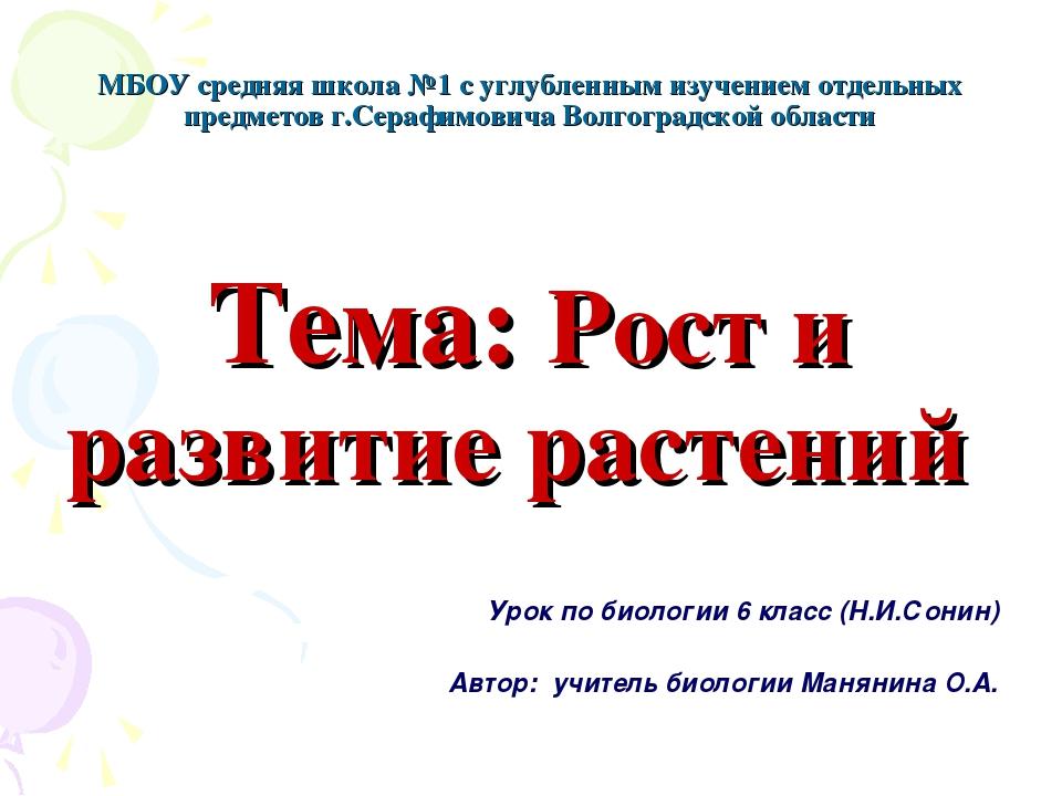МБОУ средняя школа №1 с углубленным изучением отдельных предметов г.Серафимов...