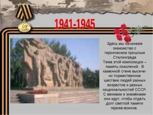 Здесь мы начинаем знакомство с героическим прошлым Сталинграда Тема этой комп