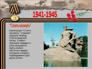 """Композиция """"Стоять насмерть"""" отражает трудный период Сталинградской битвы. С"""