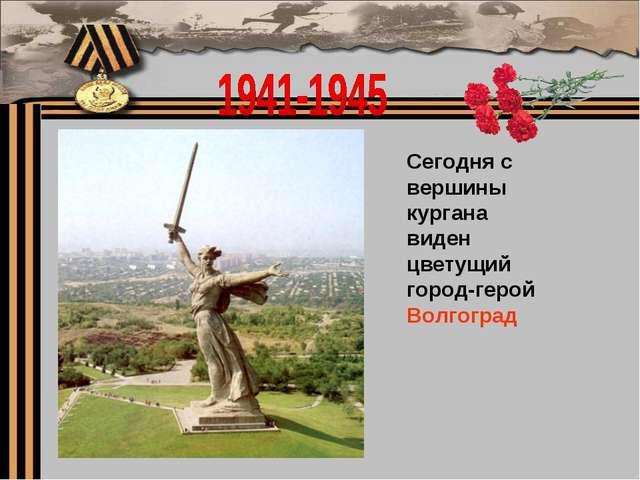 Сегодня с вершины кургана виден цветущий город-герой Волгоград
