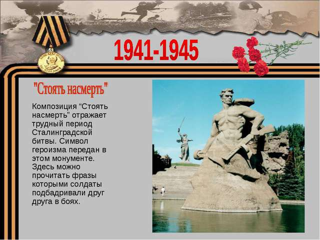 """Композиция """"Стоять насмерть"""" отражает трудный период Сталинградской битвы. С..."""