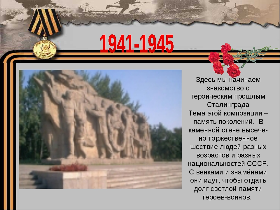 Здесь мы начинаем знакомство с героическим прошлым Сталинграда Тема этой комп...