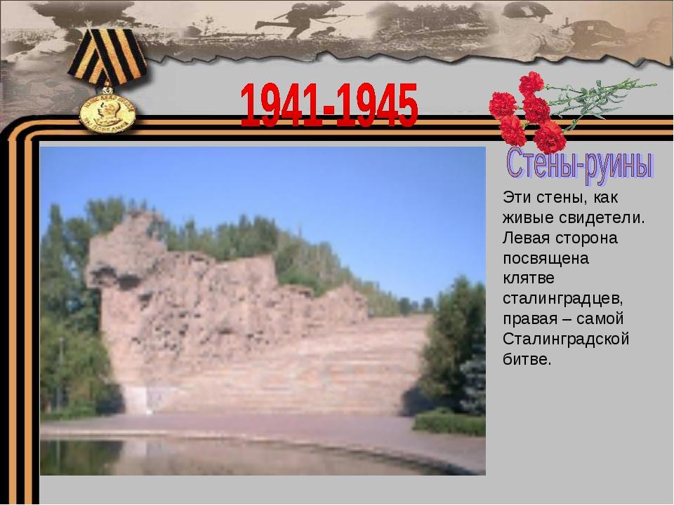 Эти стены, как живые свидетели. Левая сторона посвящена клятве сталинградцев...