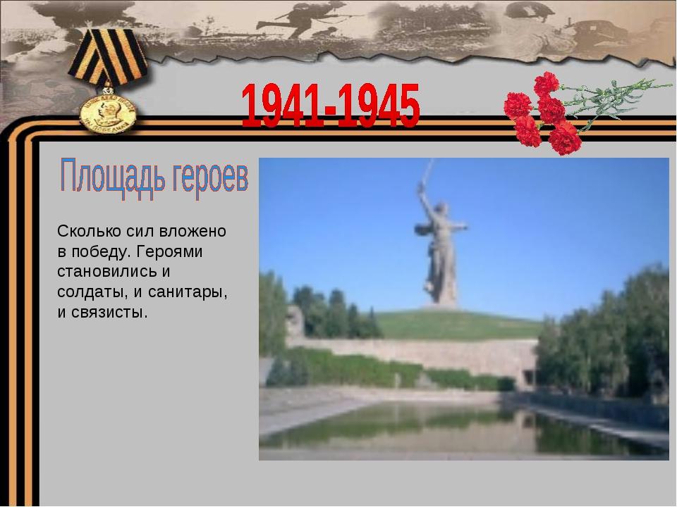 Сколько сил вложено в победу. Героями становились и солдаты, и санитары, и св...