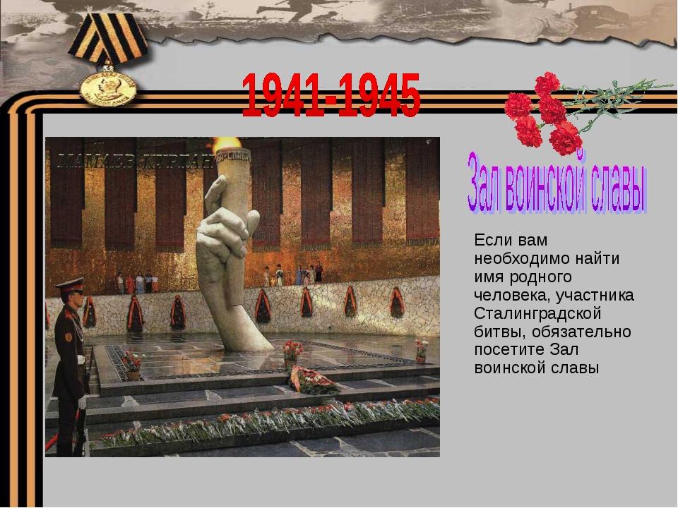 Если вам необходимо найти имя родного человека, участника Сталинградской битв...