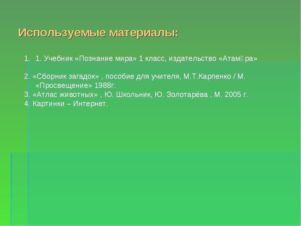 Используемые материалы: 1. Учебник «Познание мира» 1 класс, издательство «Ата...