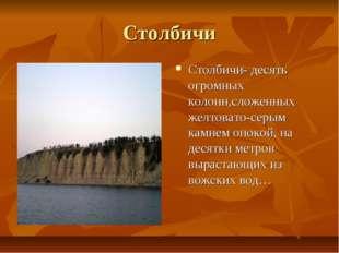 Столбичи Столбичи- десять огромных колонн,сложенных желтовато-серым камнем оп