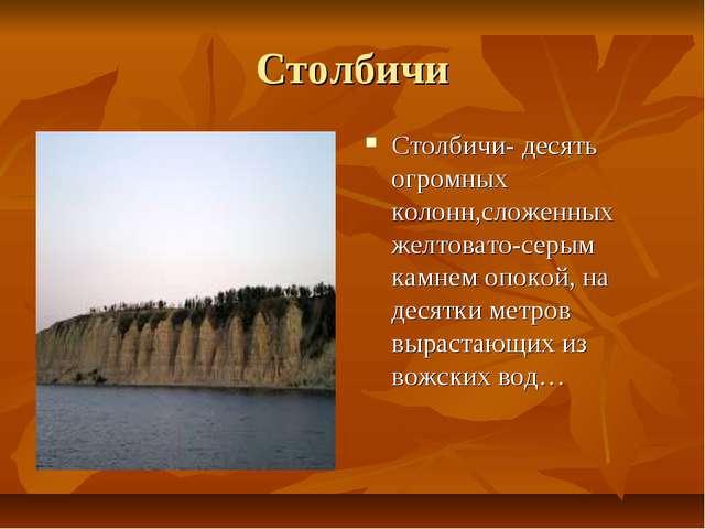 Столбичи Столбичи- десять огромных колонн,сложенных желтовато-серым камнем оп...
