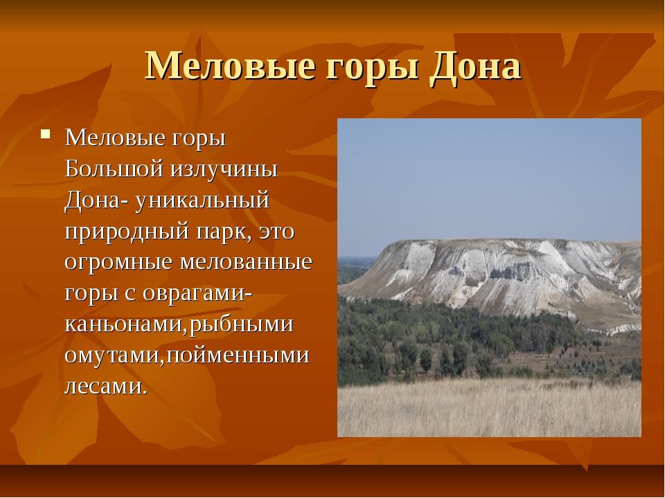 Меловые горы Дона Меловые горы Большой излучины Дона- уникальный природный па...