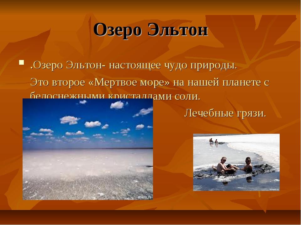 Озеро Эльтон .Озеро Эльтон- настоящее чудо природы. Это второе «Мертвое море»...