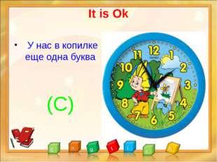 It is Ok У нас в копилке еще одна буква (C)