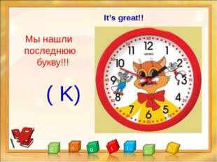 Мы нашли последнюю букву!!! ( K) It's great!!