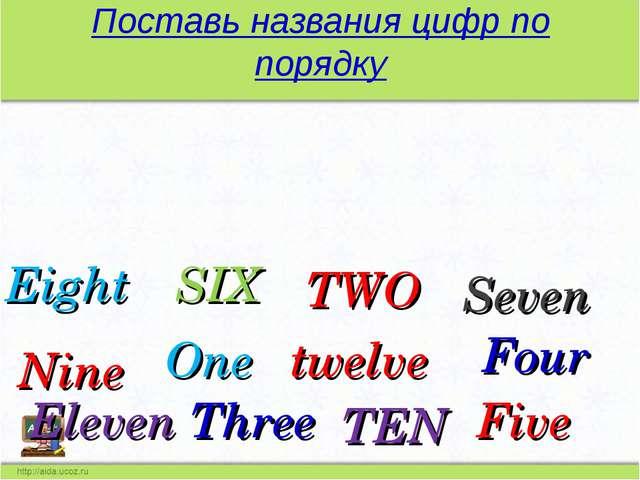 Поставь названия цифр по порядку Five TEN Nine twelve SIX TWO Eleven Eight Se...