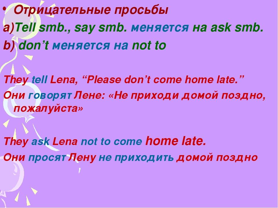 Отрицательные просьбы a)Tell smb., say smb. меняется на ask smb. b) don't мен...