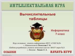 Игру составила: учитель информатики МОУ «СОШ №20» г. Новомосковска Поспелова