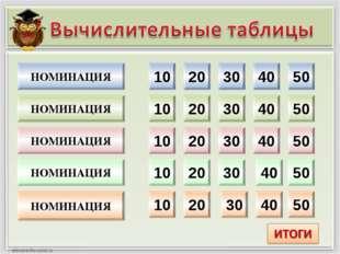 10 20 30 40 50 10 20 30 40 50 10 20 30 40 50 10 20 30 40 50 10 20 30 40 50 НО