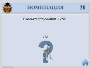 136 Сколько получится 17*8?