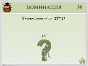 474 Сколько получится 237*2?