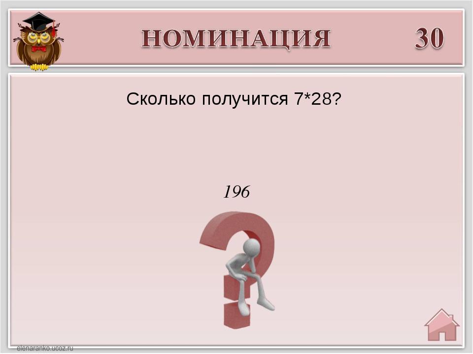 196 Сколько получится 7*28?