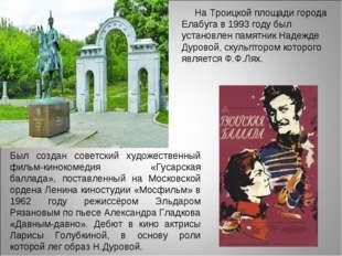29.03.12 На Троицкой площади города Елабуга в 1993 году был установлен памятн