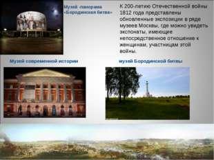 29.03.12 К 200-летию Отечественной войны 1812 года представлены обновленные э