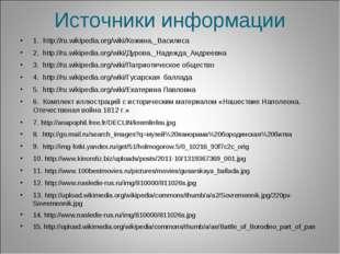 Источники информации 1. http://ru.wikipedia.org/wiki/Кожина,_Василиса 2. http