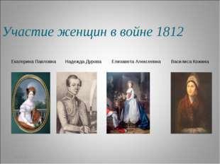 29.03.12 Участие женщин в войне 1812 Екатерина Павловна Надежда Дурова Елизав