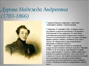 29.03.12 Дурова Надежда Андреевна (1783-1866) Дурова Надежда Андреевна - изве