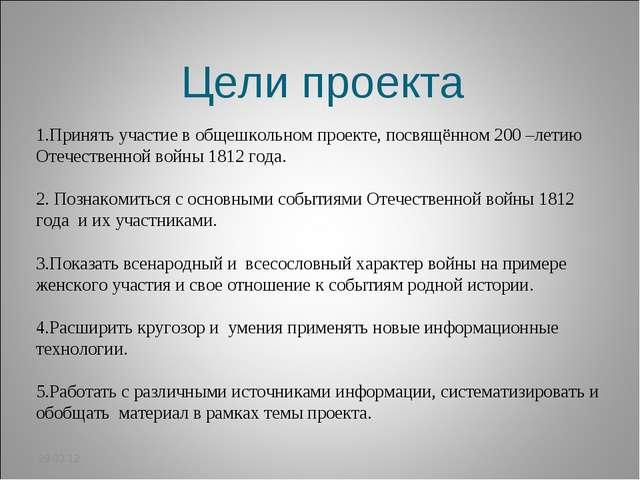 29.03.12 Цели проекта 1.Принять участие в общешкольном проекте, посвящённом 2...