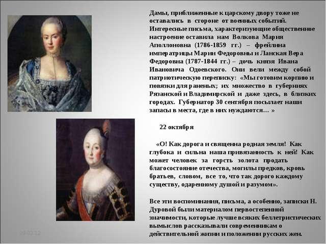 29.03.12 Дамы, приближенные к царскому двору тоже не оставались в стороне от...