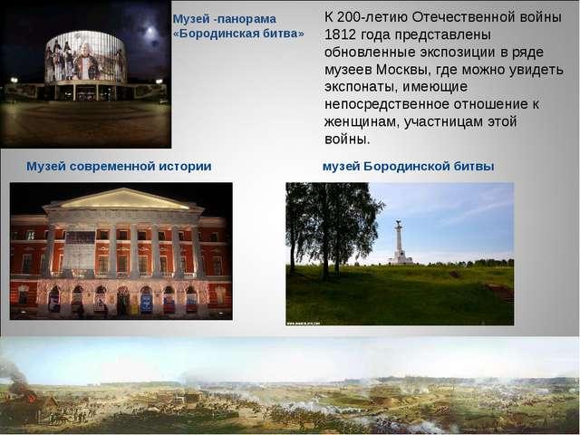 29.03.12 К 200-летию Отечественной войны 1812 года представлены обновленные э...