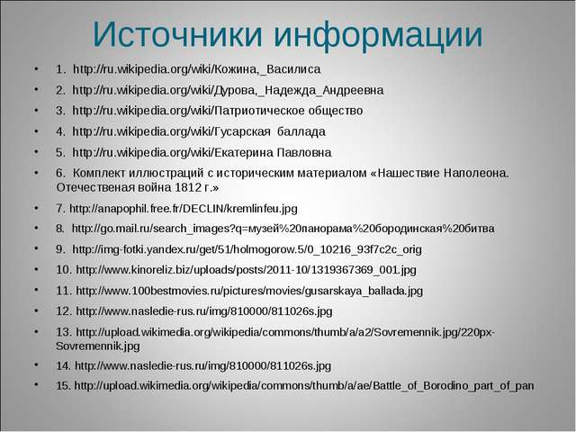 Источники информации 1. http://ru.wikipedia.org/wiki/Кожина,_Василиса 2. http...