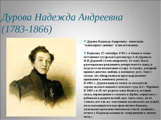 29.03.12 Дурова Надежда Андреевна (1783-1866) Дурова Надежда Андреевна - изве...