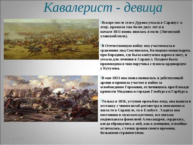 29.03.12 Кавалерист - девица Вскоре после этого Дурова уехала в Сарапул к отц...