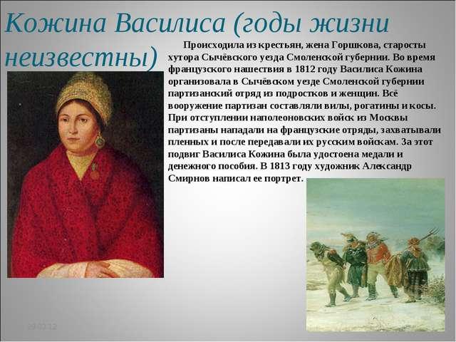 29.03.12 КожинаВасилиса(годы жизни неизвестны) Происходила из крестьян, жен...