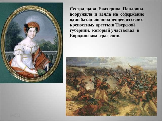 29.03.12 Сестра царя Екатерина Павловна вооружила и взяла на содержание один...