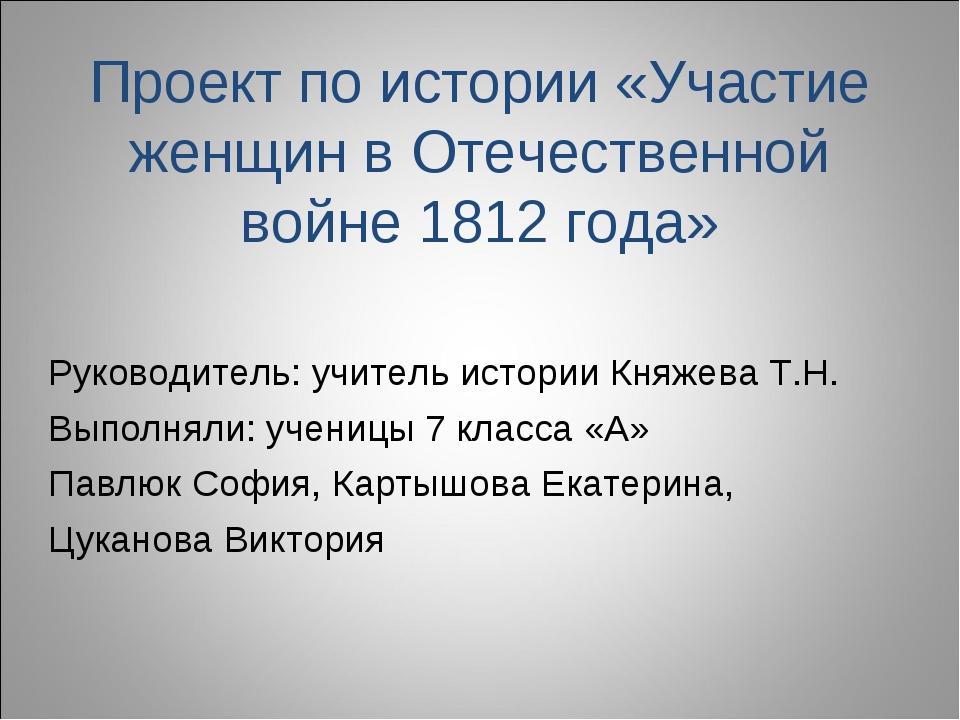 Проект по истории «Участие женщин в Отечественной войне 1812 года» Руководите...