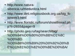 http://www.natura-siberica.ru/medunitza.html http://www.deti.religiousbook.or