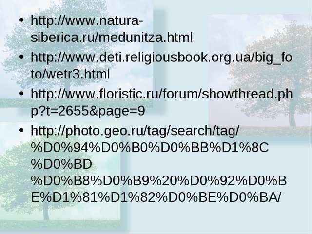 http://www.natura-siberica.ru/medunitza.html http://www.deti.religiousbook.or...